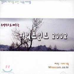 동영상으로 배우는 파워포인트 2002