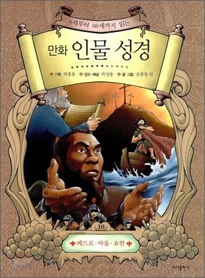 만화 인물 성경 10