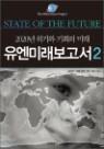 유엔 미래 보고서 2