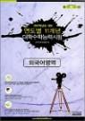 (윈 시리즈) 2011학년도 대비 연도별 11개년 대학수학능력시험 외국어영역 (8절)(2010년)