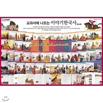 교과서에 나오는 이야기한국사(전43권)최신판 가격조정가능!!