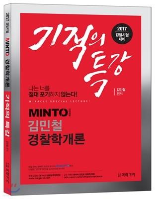 2017 MINTO 경찰학개론 기적의 특강