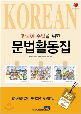 한국어 수업을 위한 문법활동집 - 초급