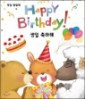 Happy Birthday 생일 축하해