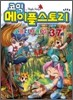 코믹 메이플스토리 오프라인 RPG 37
