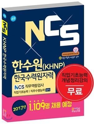NCS 한수원 (KHNP) 한국수력원자력 NCS직무역량검사 직업기초능력/직무수행능력 (상식)