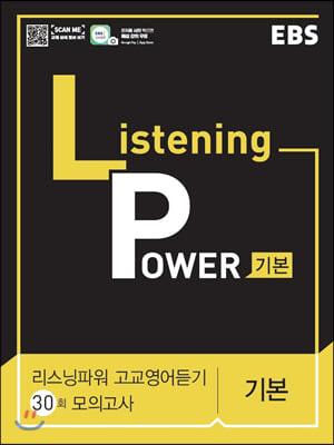 EBS Listening Power 고교영어듣기 30회 모의고사 기본
