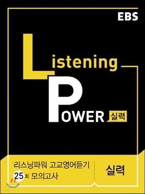 EBS Listening Power 고교영어듣기 25회 모의고사 실력