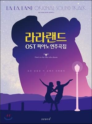 라라랜드 OST 피아노 연주곡집