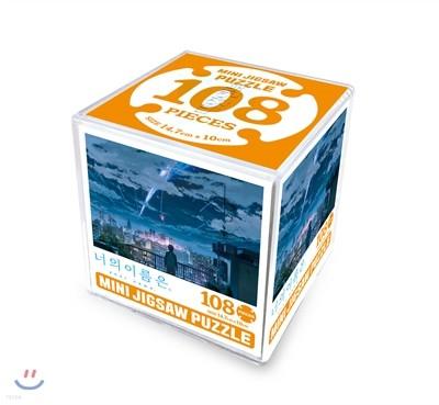 너의 이름은 108피스 미니 직소 퍼즐 8