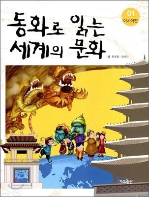 동화로 읽는 세계의 문화 1