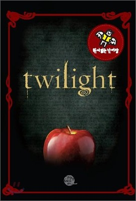 원서 읽는 단어장 Twilight 트와일라잇