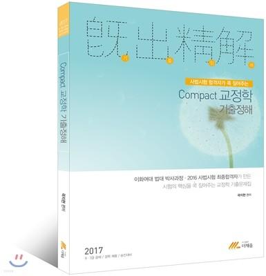 2017 Compact 교정학 기출정해