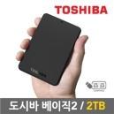 [무료배송/파우치증정] 도시바 CANVIO™ Basics2 2TB 휴대용 외장하드