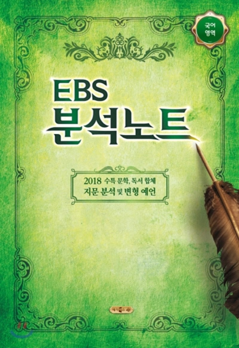 EBS 분석노트 국어영역 국어 (2017년)
