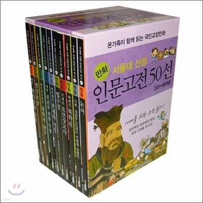 서울대 선정 만화 인문고전 50선 41~50권 세트