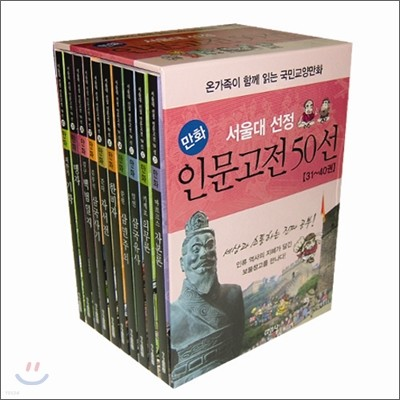 서울대 선정 만화 인문고전 50선 31~40권 세트