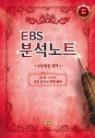 EBS 분석노트 영어영역 수능특강 영어 (2017년)