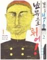 남쪽으로 튀어! (1~2권 (전 2권)) - 오쿠다 히데오 장편소설