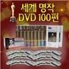 죽기전에 꼭 봐야할  명작소설 명화 DVD 100선 모음집!