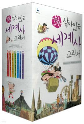 어린이 살아있는 세계사 교과서 세트