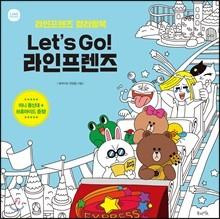 [예약판매] Let's Go 라인프렌즈