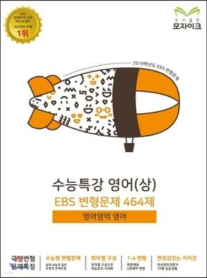 모자이크 수능특강 영어(상) EBS 변형문제 464제 (2017년)