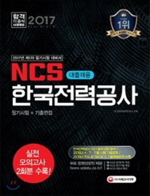 2017 NCS 한국전력공사 대졸채용 직무능력검사+기출면접