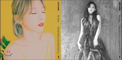태연 (Taeyeon) 1집 - My Voice