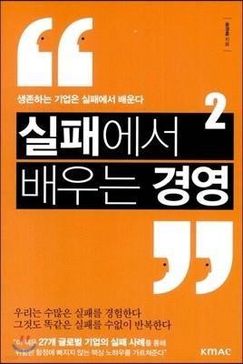 실패에서 배우는 경영 2