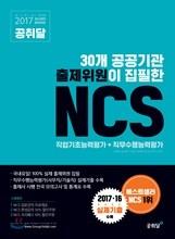 2017 공취달 30개 공공기관 출제위원이 집필한 NCS