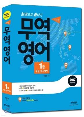 2017 스타트 무역영어 1급ㆍ2급 동시대비