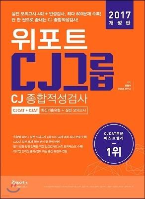 2017 개정판 위포트 CJ 종합적성검사 최신 기출유형분석 + 실전 모의고사