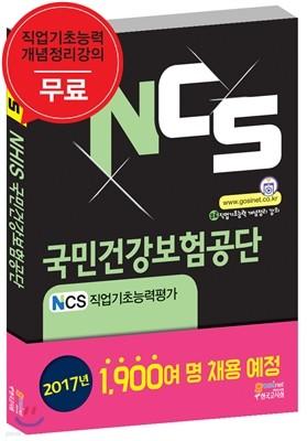 NCS 국민건강보험공단(NHIS) NCS직업기초능력평가