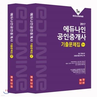 2017 에듀나인 공인중개사 기출문제집 1,2차 세트