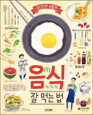 음식 : 잘 먹는 법