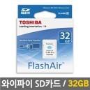 [무료배송] 도시바코리아 FlashAir™ WiFi 무선전송 SD카드 32GB