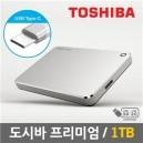 [무료배송/파우치증정] 도시바 CANVIO™ Premium 1TB 휴대용 외장하드