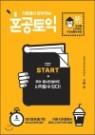혼공 토익 START