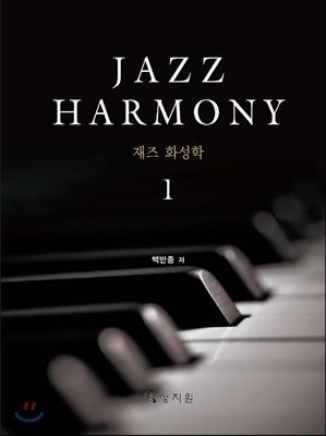재즈 화성학 (Jazz Harmony) 1