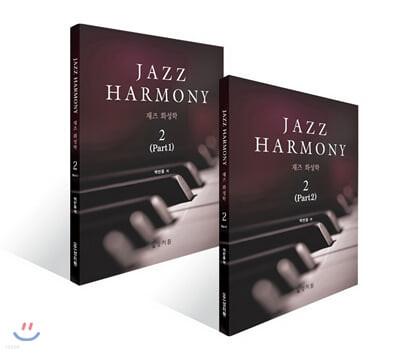 재즈 화성학 (Jazz Harmony) 2