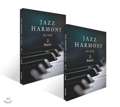 재즈 화성학 (Jazz Harmony) 3