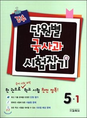 강추 단원별 국사과 시험잡기 5-1 (2017년)