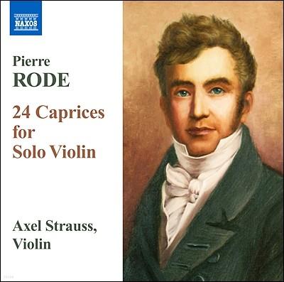 로데 : 솔로 바이올린을 위한 24개의 카프리스