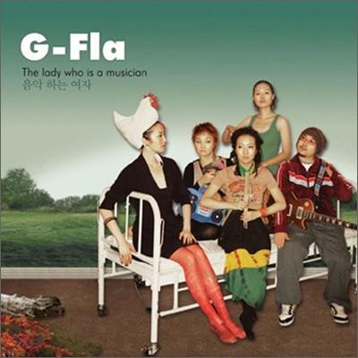 지플라 (G-Fla) - 음악 하는 여자