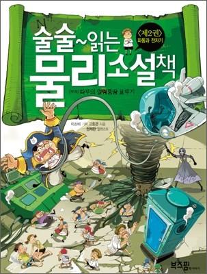 술술~ 읽는 물리 소설책 2권