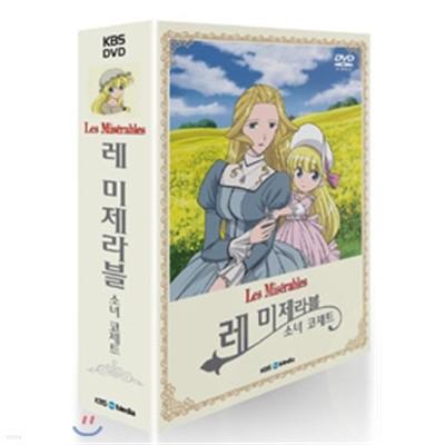 레미제라블 소녀 코제트 (52화 완결 9Disc)