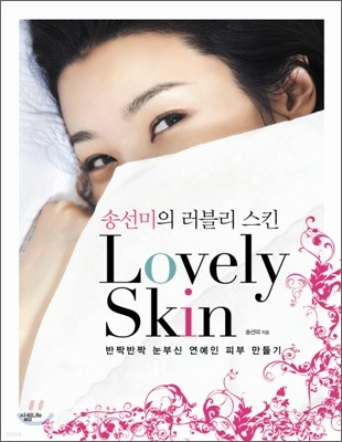 송선미의 러블리 스킨 Lovely skin