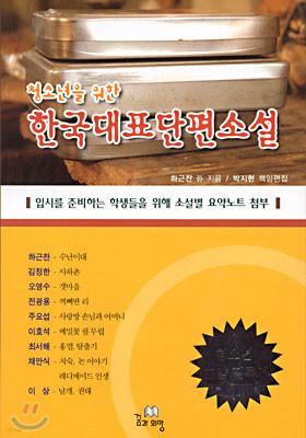 (청소년을 위한) 한국대표 단편소설