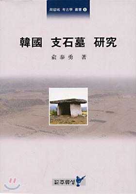 한국 지석묘 연구